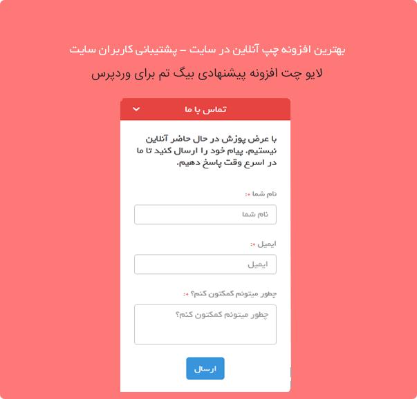 افزونه چت آنلاین پشتیبانی برای وردپرس