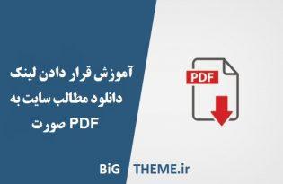 pdfdownloadposts
