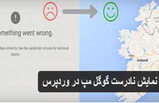 آموزش رفع مشکل نشان ندان نقشه گوگل