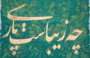Iranian-Persian-Language