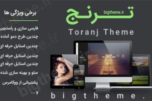 قالب وردپرس فتوگرافی - قالب حرفه ای عکاسی toranj ، قالب toranj