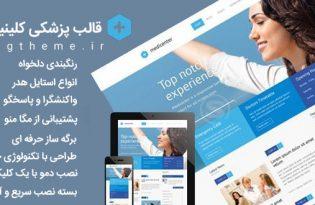 قالب وردپرس کلینیک پزشکی