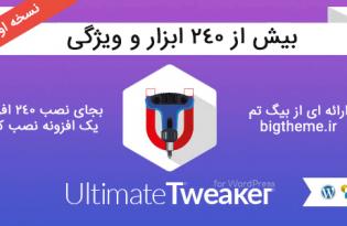 ابزار قدرتمند وردپرس Ultimate Tweaker