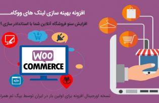 افزونه سئو ووکامرس WooCommerce Perfect SEO url