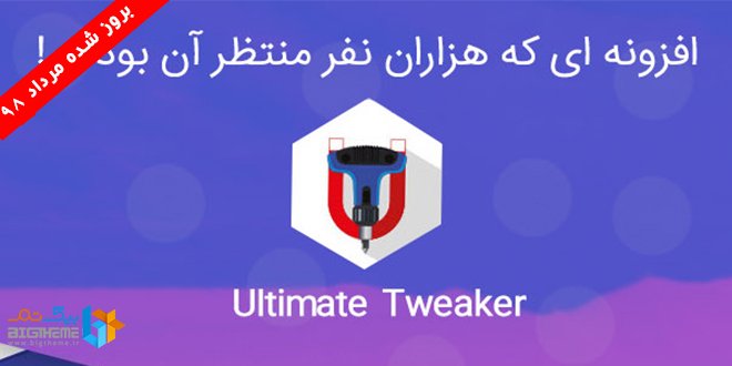 افزونه وردپرس Ultimate Tweaker