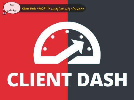 افزونه Client Dash