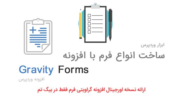 افزونه فرم ساز پیشرفته وردپرس Gravity Forms
