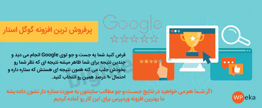 افزونه ستاره دار کردن مطالب Google Rich Snippet