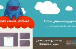 آموزش نحوه افزودن فیلد سفارشی به EDD