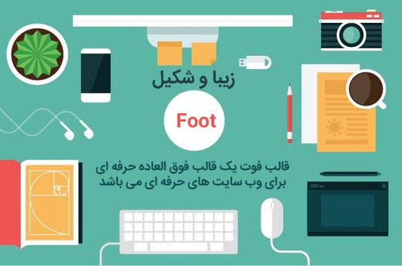 قالب وردپرس مجله خبری foot