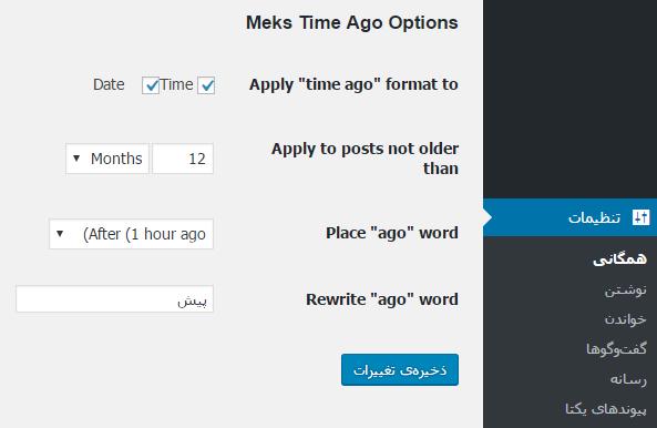 آموزش افزونه Meks Time Ago