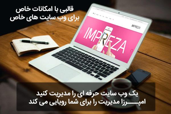 قالب وردپرس حرفه ای Impreza