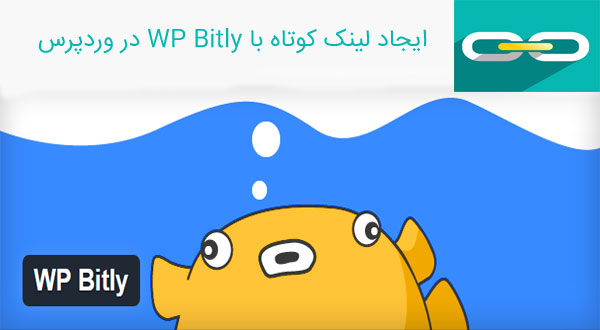 ایجاد لینک کوتاه با افزونه WP Bitly در وردپرس