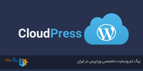 CloudPress-bigtheme سایت سفارشی