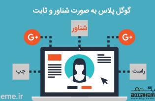 گوگل پلاس شناور برای سایت
