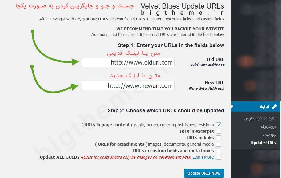 افزونه Velvet Blues Update URLs
