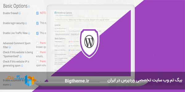 WP security-Bigtheme افزونه امنیتی وردپرس
