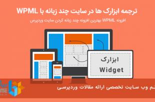 نحوه ترجمه ابزارک ها در سایت چند زبانه با wpml