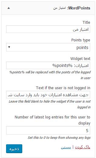 WordPoints-user-bigtheme