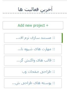 مشاهده آخرین پروژه ها با Career Portfolio