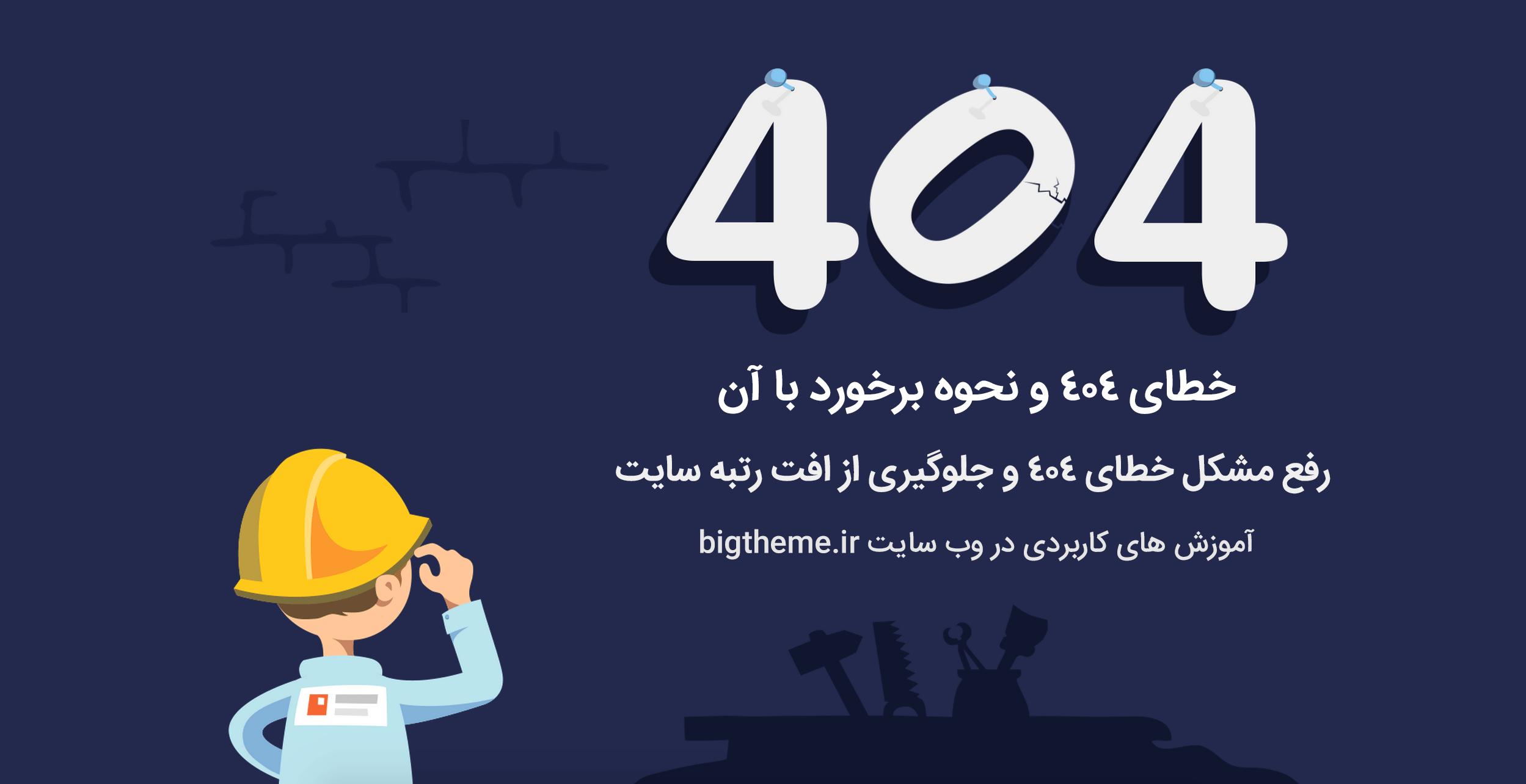 خطای 404 در سایت