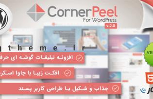 افزونه تبلیغات گوشه ای برای وردپرس Corner Peel WordPress