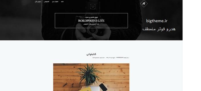 قالب رایگان وبلاگی rokophoto + فیلم آموزشی
