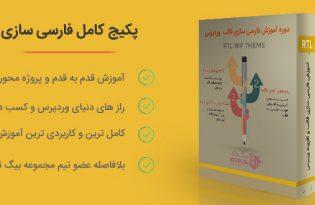 فیلم کامل آموزش فارسی سازی قالب وردپرس تصویری