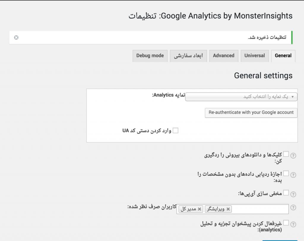 افزونه ای برای اتصال گوگل آنالیتیکز به سایت