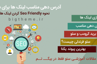 لینک Seo Friendly