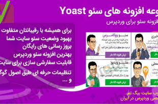 افزونه Wordpress Seo By Yoast yoast seo