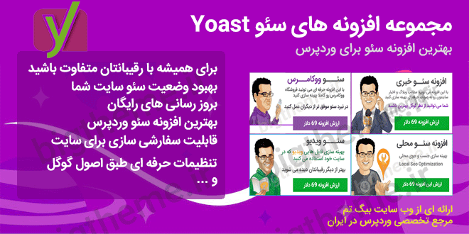 افزونه Wordpress Seo By Yoast