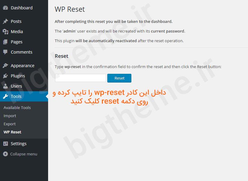 ریست کردن وردپرس با افزونه Wp Reset