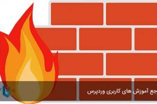 تنظیم دیوار آتش بر روی وردپرس