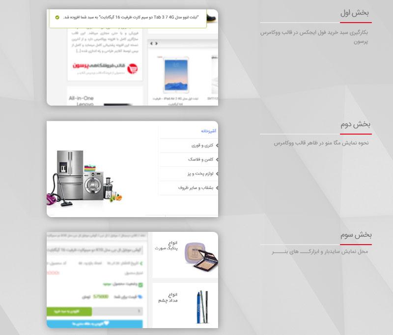 قالب وردپرس پرسون | قالب ووکامرس | قالب فروشگاهی | قالب فروشگاهی ایرانی | پوسته فروشگاه