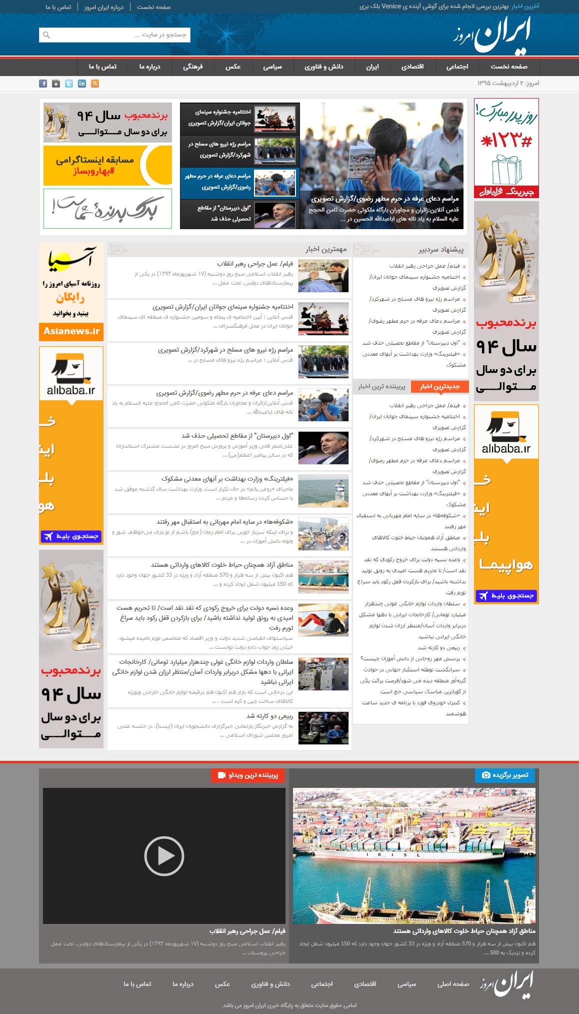 قالب وردپرس خبری ایران امروز | قالب خبری | قالب خبری وردپرس | قالب وردپرس | پوسته خبری