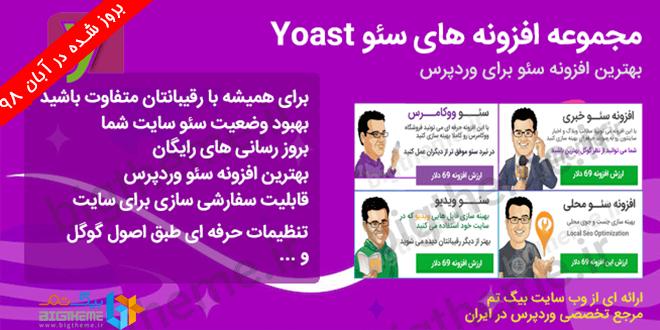 مجموعه افزونه های Wordpress Seo By Yoast