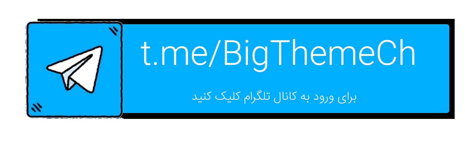 کانال تلگرام بیگ تم