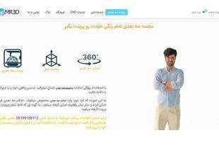 مجسمه سه بعدی اکنون در ایران !