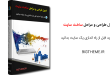 اصول طراحی و مراحل ساخت سایت