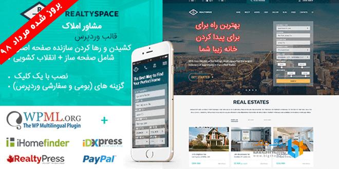 قالب وردپرس حرفه ای املاک Realtyspace
