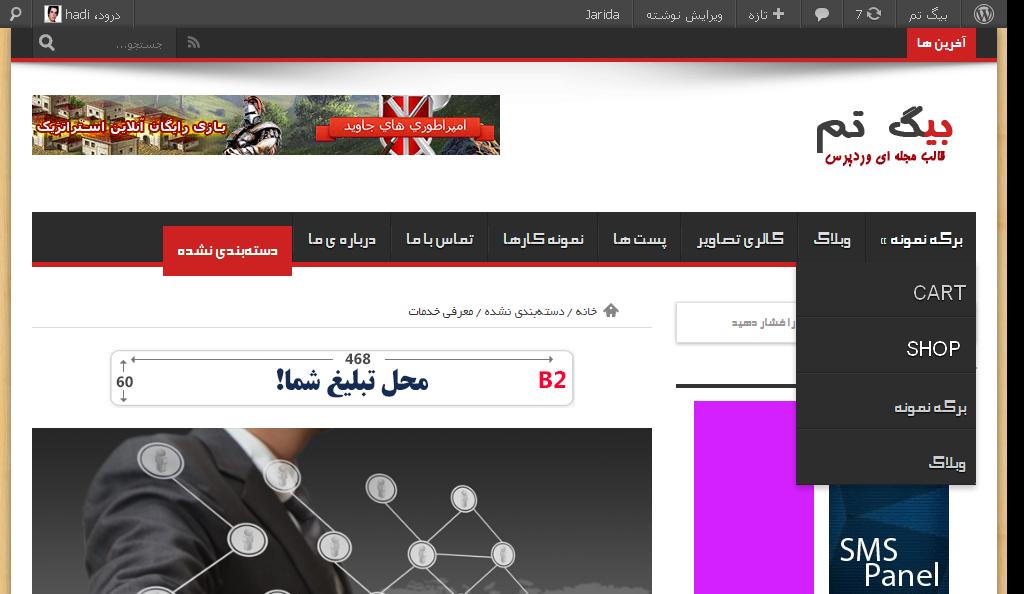 قالب مجله ی خبری حرفه ای وردپرس فارسی