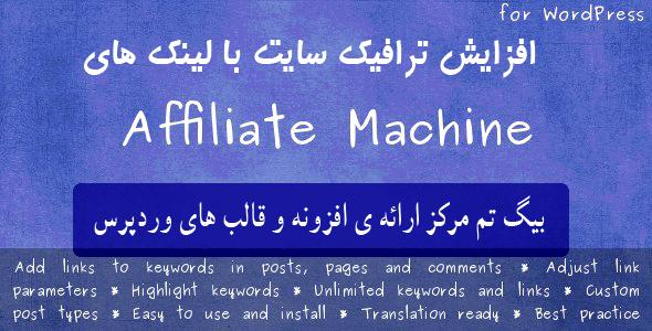 افزونه Affiliate Machine برای افزایش ترافیک سایت با لینک خودکار مطالب