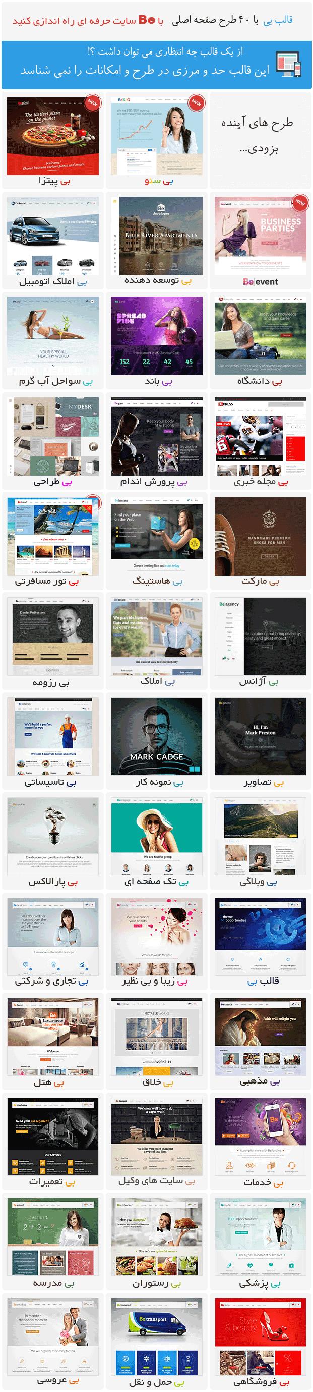 BeTheme - Premium WordPress Theme