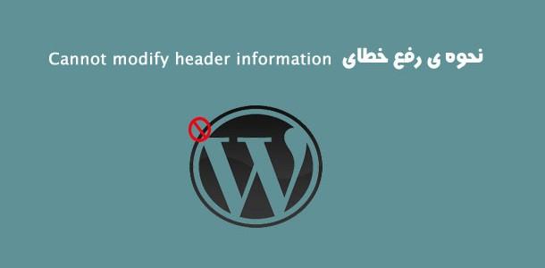 نحوه رفع خطا Cannot modify header information