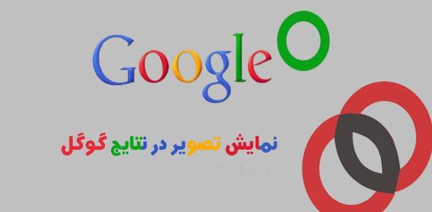 قرار دادن تصویر در نتایج گوگل