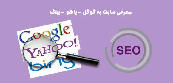 معرفی سایت به گوگل , یاهو , بینگ
