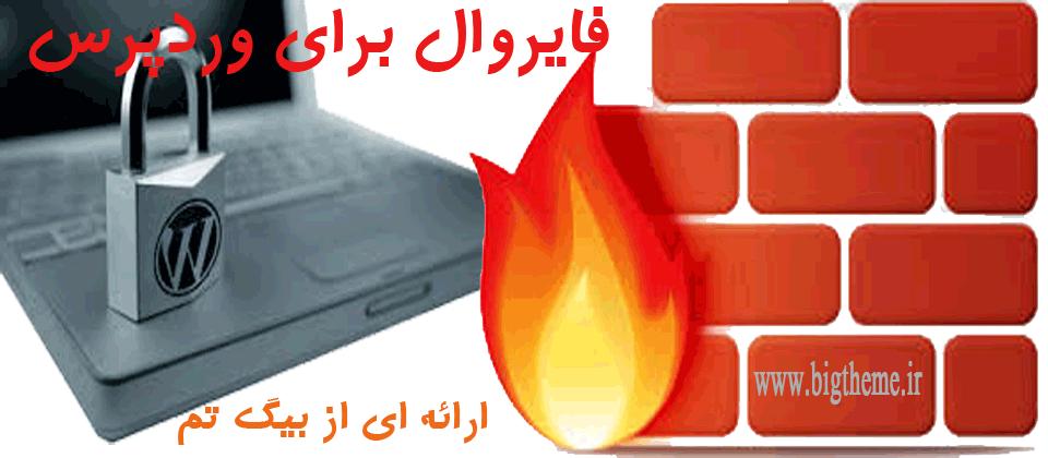 افزونه ی OSE Firewall™ فایروال (دیوار آتشی ) برای وردپرس