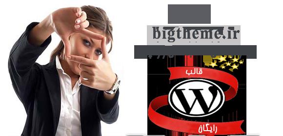 بیگ تم وب سایت تخصصی طراحی و فارسی سازی قالب وردپرس