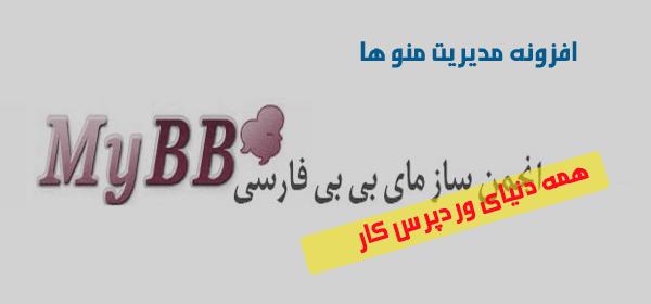 افزونه مدیریت منو انجمن Persian menu manager - پلاگین MyBB وردپرس